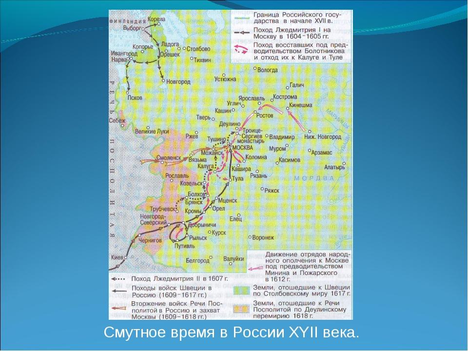 Смутное время в России XYII века.