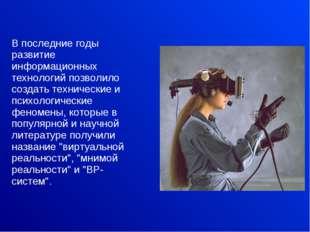 В последние годы развитие информационных технологий позволило создать техниче