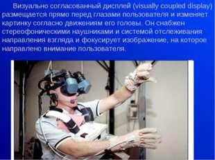 Визуально согласованный дисплей (visually coupled display) размещается прямо