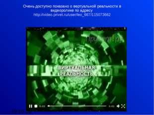 Очень доступно показано о вертуальной реальности в видеоролике по адресу http