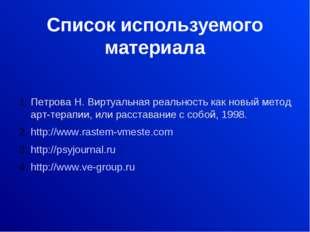 Список используемого материала Петрова Н. Виртуальная реальность как новый ме