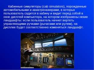 Кабинные симуляторы (cab simulators), порожденные автомобильными и авиатрена