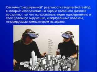 """Системы """"расширенной"""" реальности (augmented reality), в которых изображение н"""