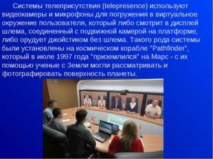 Системы телеприсутствия (telepresence) используют видеокамеры и микрофоны дл