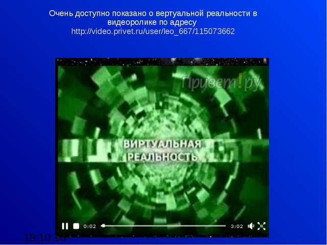 Очень доступно показано о вертуальной реальности в видеоролике по адресу http...