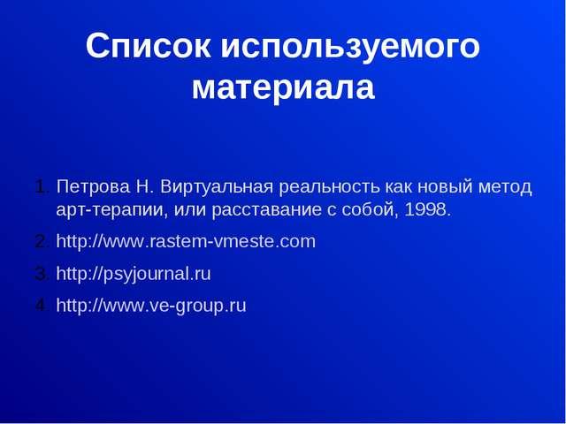 Список используемого материала Петрова Н. Виртуальная реальность как новый ме...