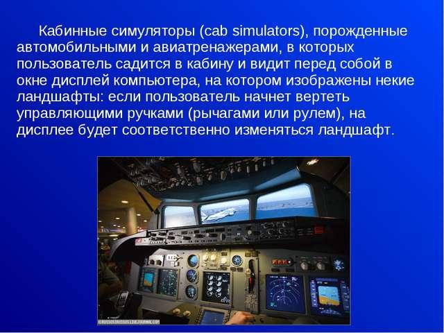 Кабинные симуляторы (cab simulators), порожденные автомобильными и авиатрена...