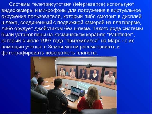 Системы телеприсутствия (telepresence) используют видеокамеры и микрофоны дл...
