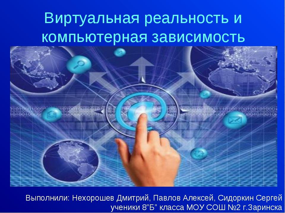Виртуальная реальность и компьютерная зависимость Выполнили: Нехорошев Дмитри...