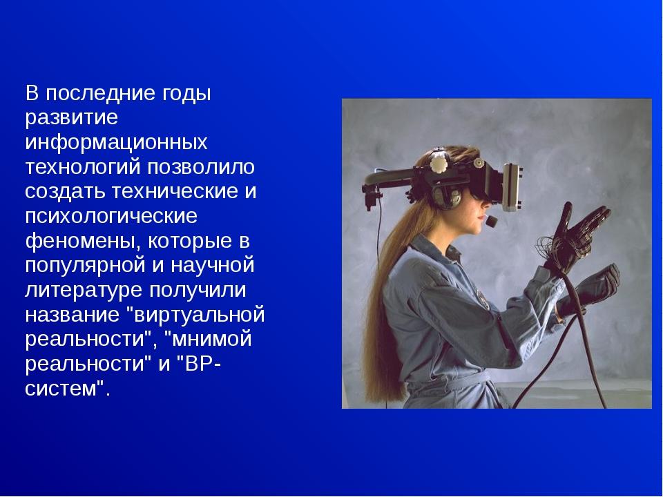 В последние годы развитие информационных технологий позволило создать техниче...