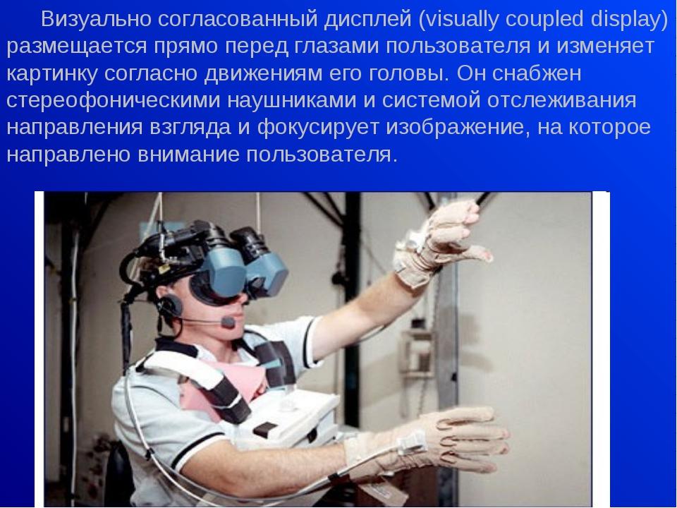 Визуально согласованный дисплей (visually coupled display) размещается прямо...