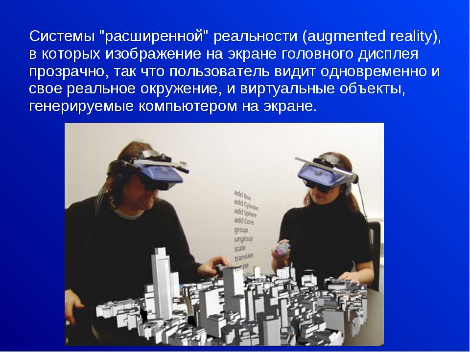 """Системы """"расширенной"""" реальности (augmented reality), в которых изображение н..."""