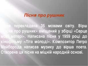 Пісня про рушник Пісня перекладена 35 мовами світу. Вірш «Пісня про рушник»