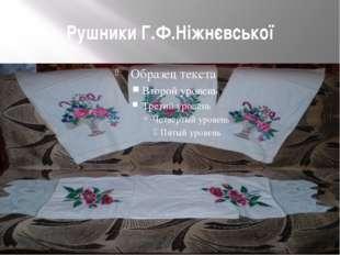 Рушники Г.Ф.Ніжнєвської