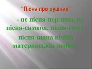 """""""Пісня про рушник"""" - це пісня-перлина, це пісня-символ, пісня-гімн, пісня-шан"""