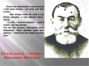 Батько поета – Самійло Микитович Малишко Батько був характерний, з норовом,ін
