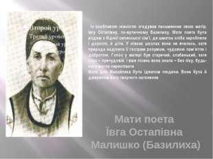 Із особливою ніжністю згадував письменник свою матір, Івгу Остапівну, по-вул