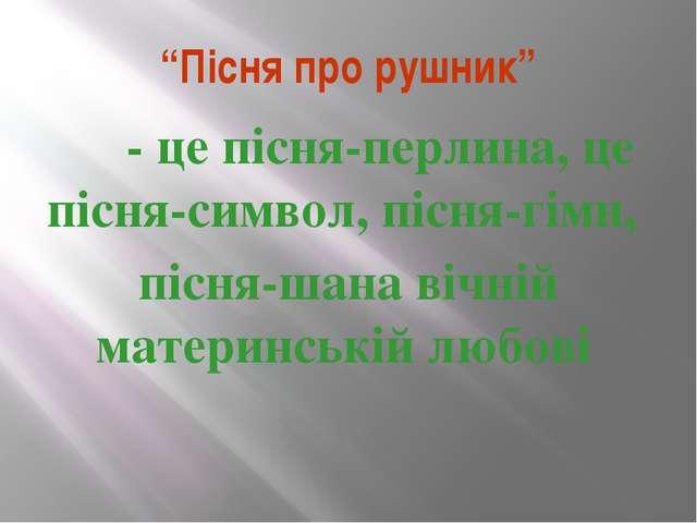 """""""Пісня про рушник"""" - це пісня-перлина, це пісня-символ, пісня-гімн, пісня-шан..."""