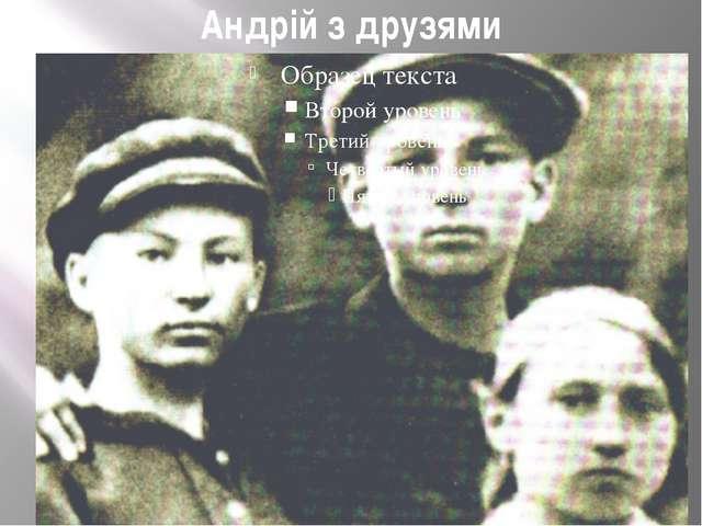 Андрій з друзями