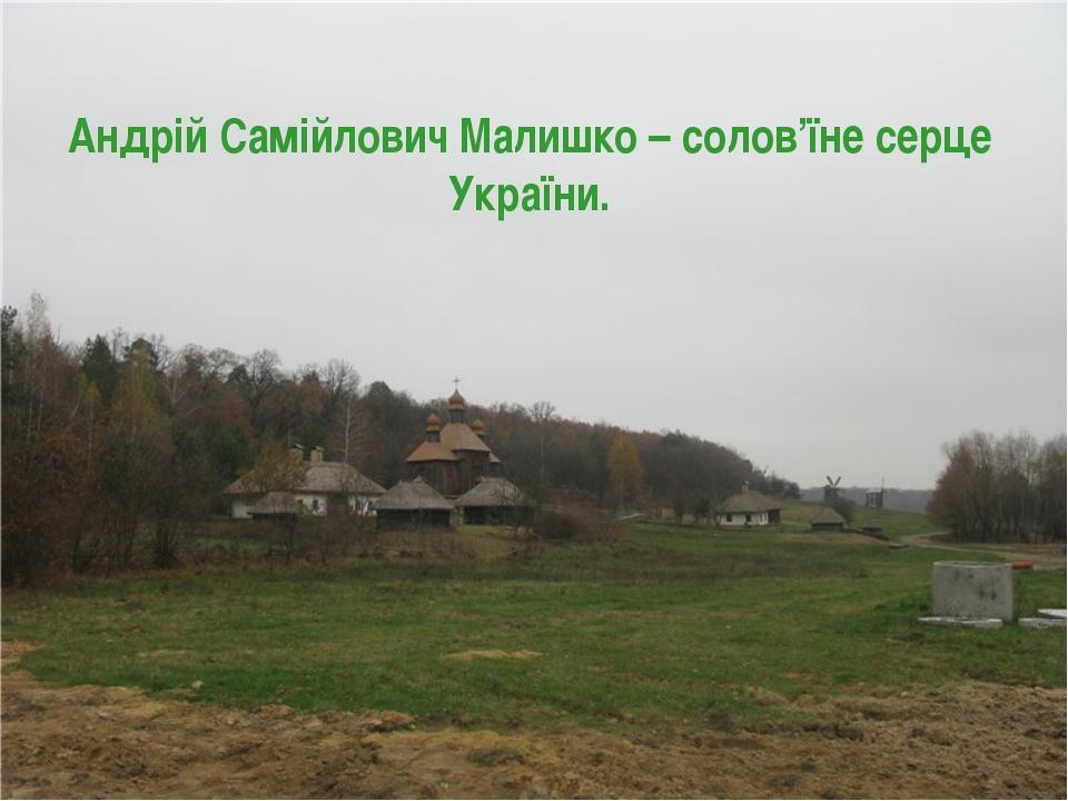 Андрій Самійлович Малишко – солов'їне серце України.