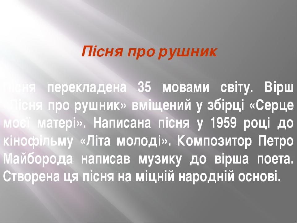 Пісня про рушник Пісня перекладена 35 мовами світу. Вірш «Пісня про рушник»...