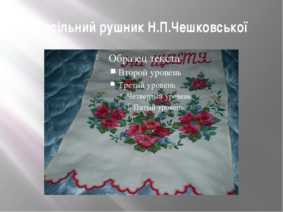 Весільний рушник Н.П.Чешковської