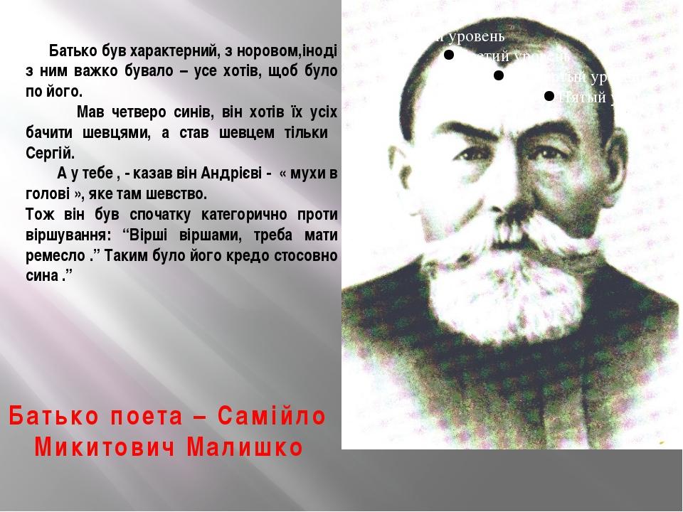 Батько поета – Самійло Микитович Малишко Батько був характерний, з норовом,ін...