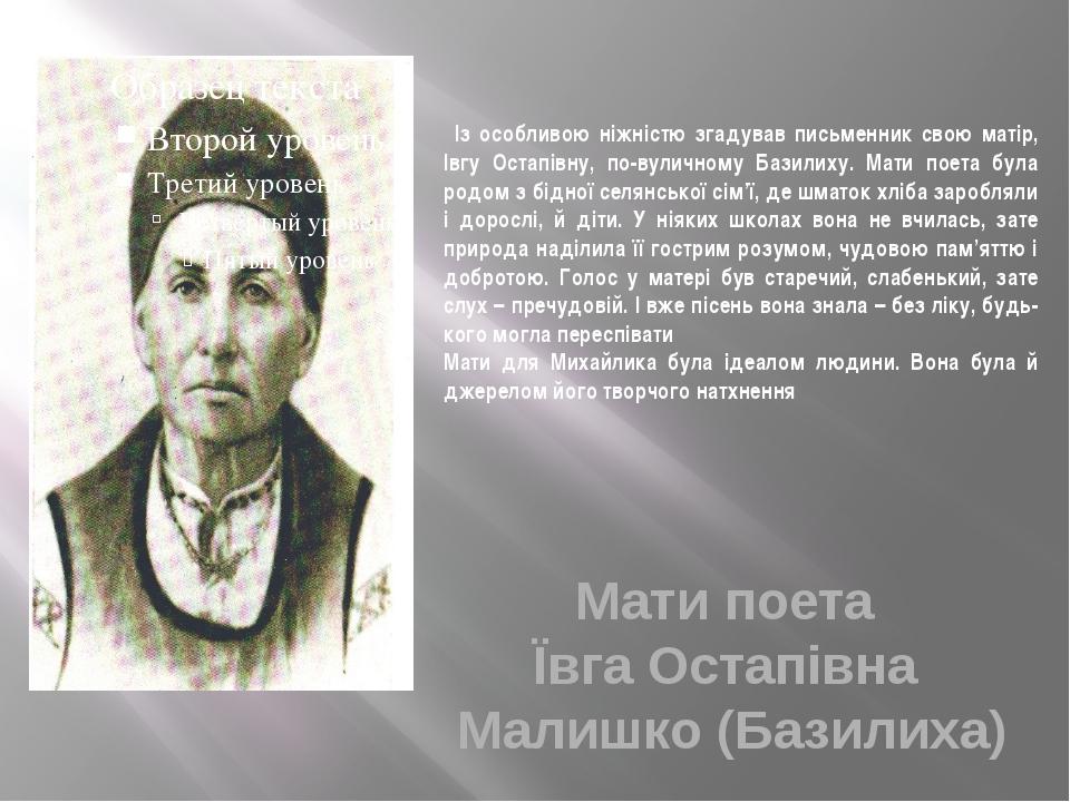 Із особливою ніжністю згадував письменник свою матір, Івгу Остапівну, по-вул...