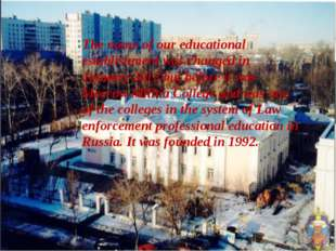 The name of our educational establishment was changed in January 2012 but bef