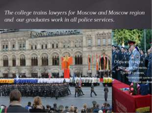 The college trains lawyers for Moscow and Moscow region аnd our graduates wo