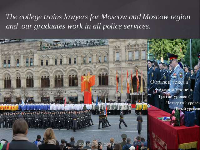 The college trains lawyers for Moscow and Moscow region аnd our graduates wo...