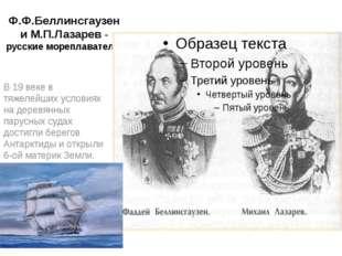Ф.Ф.Беллинсгаузен и М.П.Лазарев - русские мореплаватели. В 19 веке в тяжелейш