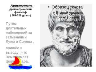 Аристотель - древнегреческий философ ( 384-322 до н.э.) Путём длительных наб