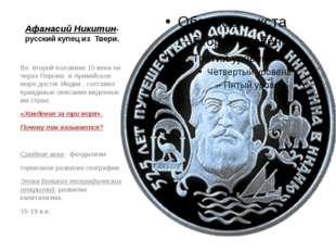 Афанасий Никитин-русский купец из Твери. Во второй половине 15 века он через