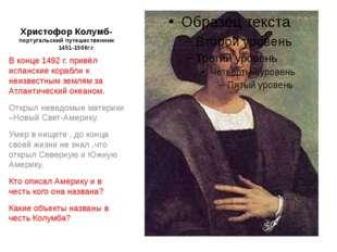 Христофор Колумб- португальский путешественник 1451-1506г.г. В конце 1492 г.