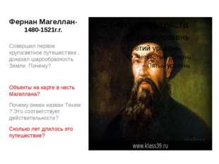 Фернан Магеллан-1480-1521г.г. Совершил первое кругосветное путешествие , дока
