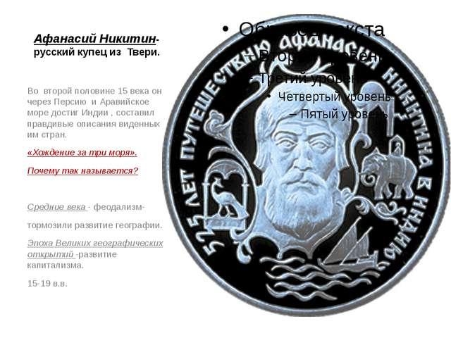 Афанасий Никитин-русский купец из Твери. Во второй половине 15 века он через...