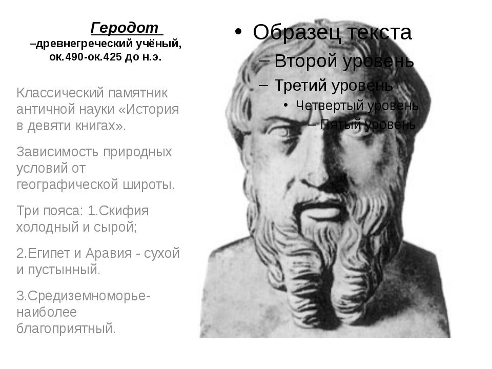 Геродот –древнегреческий учёный, ок.490-ок.425 до н.э. Классический памятник...
