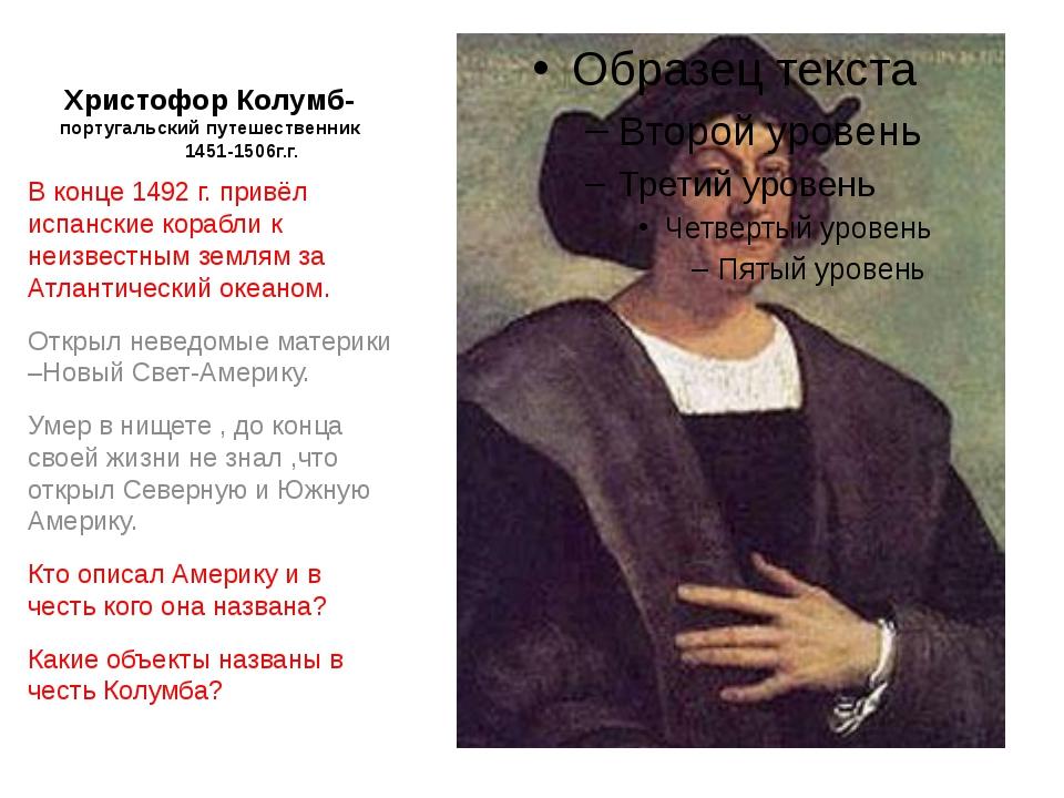 Христофор Колумб- португальский путешественник 1451-1506г.г. В конце 1492 г....