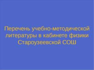 Перечень учебно-методической литературы в кабинете физики Староузеевской СОШ