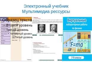 Электронный учебник Мультимедиа рессурсы