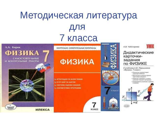 Методическая литература для 7 класса