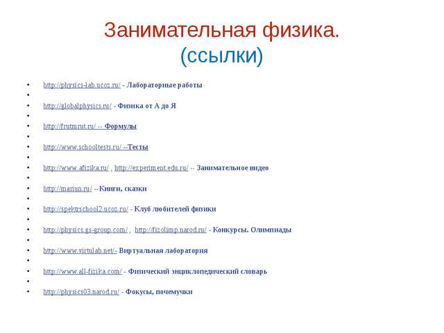 Занимательная физика. (ссылки) http://physics-lab.ucoz.ru/ - Лабораторные раб...