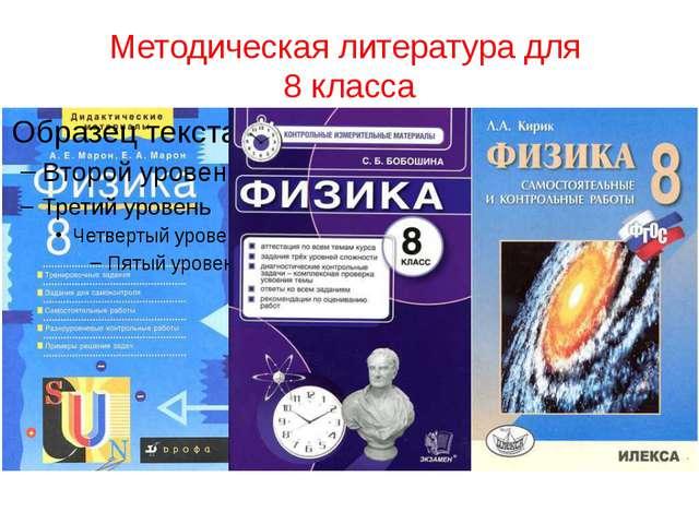 Методическая литература для 8 класса