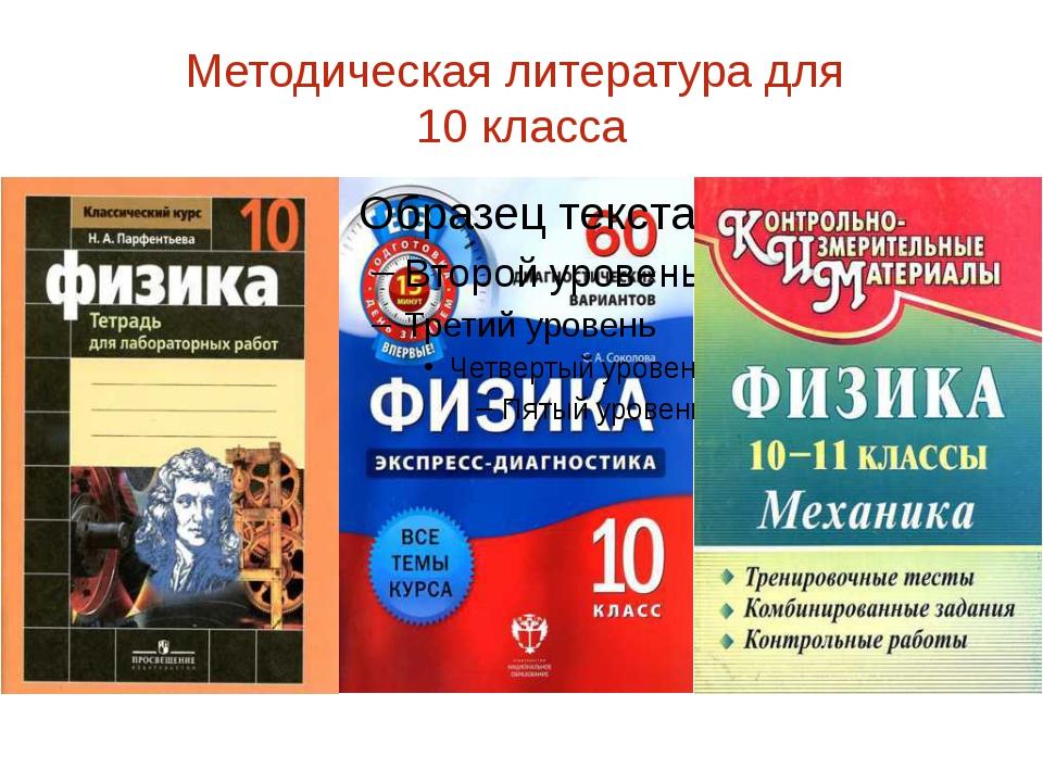 Методическая литература для 10 класса