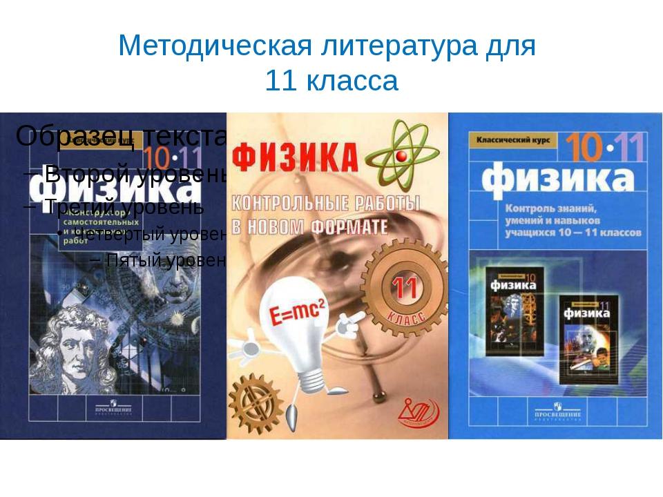 Методическая литература для 11 класса
