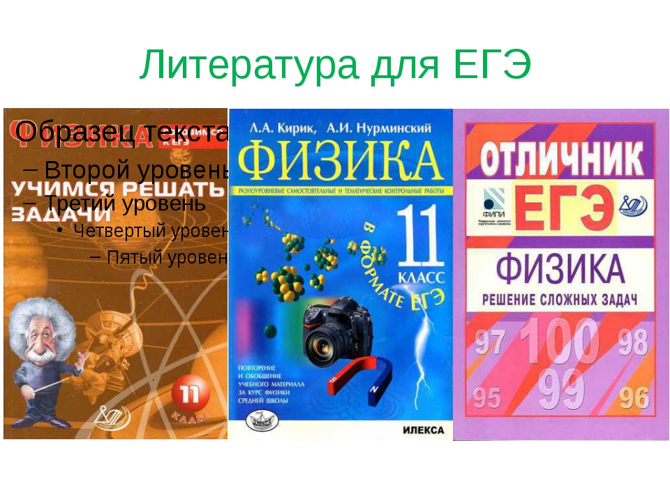 Литература для ЕГЭ