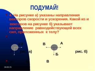 * * ПОДУМАЙ! 4. На рисунке а) указаны направления векторов скорости и ускорен