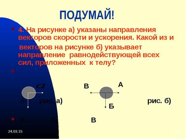 * * ПОДУМАЙ! 4. На рисунке а) указаны направления векторов скорости и ускорен...