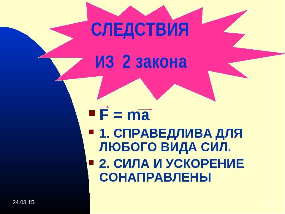 * * F = ma 1. СПРАВЕДЛИВА ДЛЯ ЛЮБОГО ВИДА СИЛ. 2. СИЛА И УСКОРЕНИЕ СОНАПРАВЛЕ...